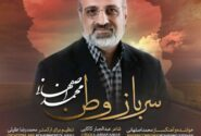 تکآهنگ جدید «محمد اصفهانی» به نام «سرباز وطن» منتشر شد