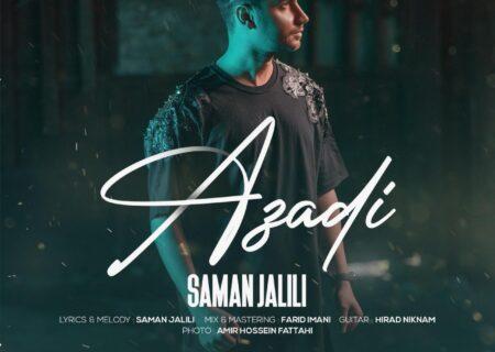 آهنگ جدید سامان جلیلی با نام آزادی را بشنوید و دانلود کنید