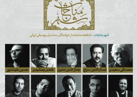 آلبوم «شهر مناجات» با ۳ نسل آوازی منتشر شد
