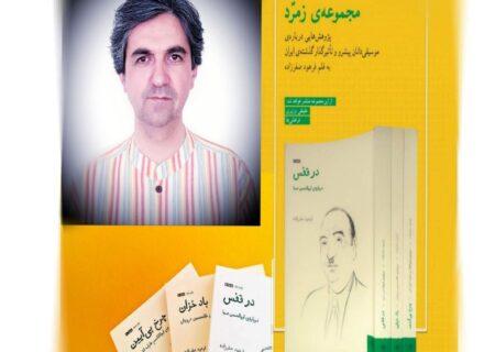گفتوگوی موسیقی ایرانیان و «فرهود صفرزاده» با نوری موضعی بر زندگی وزیری