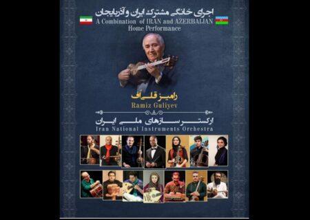 لالایی ایران و آذربایجان در عید سعید فطر