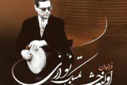 نخستین جشنواره مجازی تمبک نوازی یادمان استاد حسین تهرانی برگزار می شود