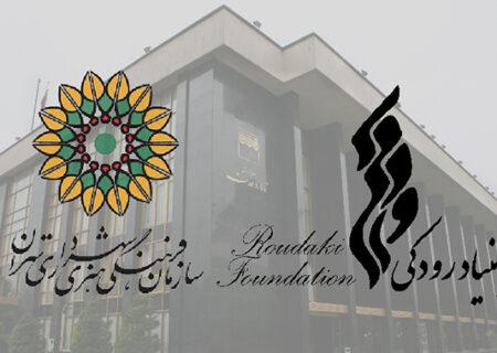 بنیاد رودکی و سازمان فرهنگی هنری شهرداری تهران تفاهم نامه امضا کردند