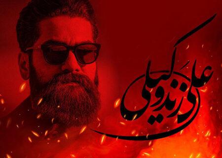 علی زندوکیلی برای «آقازاده» می خواند