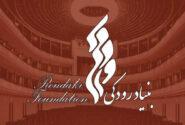 فراخوان بنیاد رودکی برای آغاز اجرا در تالارها
