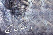 نخستین اثر رسمی صیاد محمدی با نام «در سلوک صبح» راهی بازار موسیقی شد