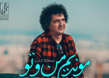 آهنگ جدید مهرداد نصرتی با نام موندیم من و تو را دانلود کنید