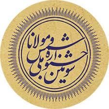 ۱۴۰ گروه موسیقی در جشنواره سوم شمس و مولانا ثبت نام کردند