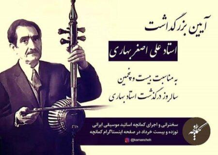 بزرگداشت زنده یاد علی اصغر بهاری به صورت مجازی برگزار می شود