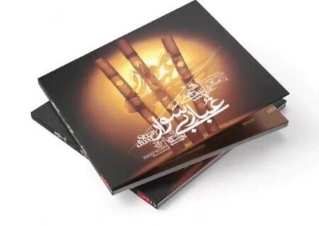 نخستین اثر رسمی پاشا هنجنی با نام «غبار بی سوار» منتشر شد