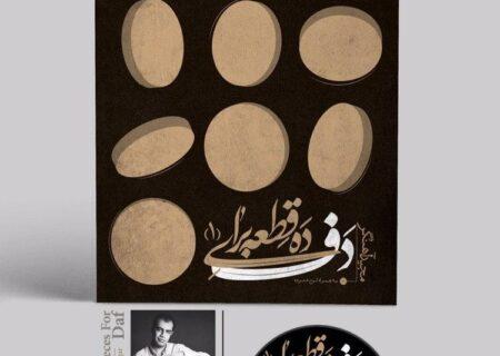 اولین جلد از مجموعه «ده قطعه برای دف» اثر «مجید آهنگر» منتشر شد