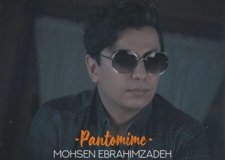 آهنگ جدید محسن ابراهیم زاده با نام پانتومیم را دانلود کنید