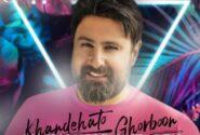 آهنگ جدید محمد علیزاده با نام خنده هاتو قربون را دانلود کنید