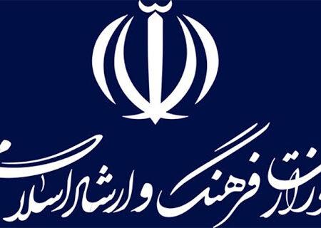اسامی هیأت امنای مؤسسه جدید وزارت ارشاد اعلام شد