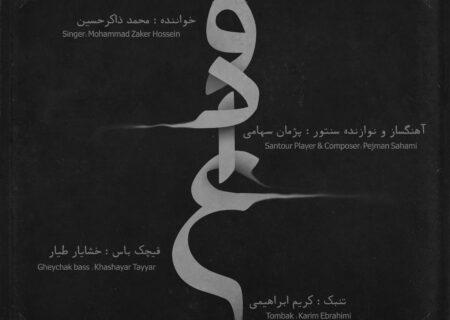 تصنیف «وداع» اثر تازه پژمان سهامی با آواز محمد ذاکرحسین شنیدنی شد