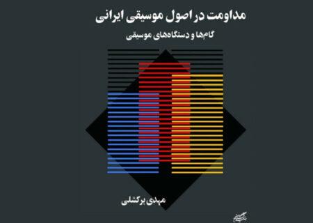 مداومت در اصول موسیقی ایرانی منتشر شد