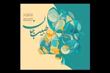 آلبوم طبیب جان با صدای علیرضا وکیلیمنش منتشر شد