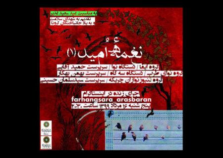 اجرای سه کنسرت آنلاین به مناسبت عید غدیر خم