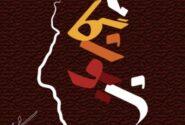 آلبوم شیوشگان از مسعود نکویی منتشر شد