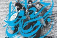 آلبوم موسیقی خطوط بی مکان از گروه گاه منتشر شد