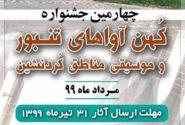 جشنواره «کهن آواهای تنبور و موسیقی مناطق کردنشین» مجازی برگزار میشود
