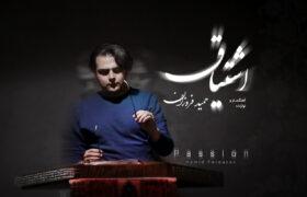 حمید فروزان «اشتیاق» را منتشر کرد | آنلاین ببینید و دانلود کنید