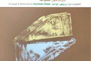 ردیف میرزاعبدالله برای ساز قانون با اجرای «پریچهر خواجه» منتشر شد