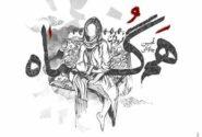 آهنگ جدید محسن چاوشی با نام هم گناه را دانلود کنید