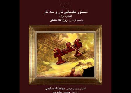 کتاب اول دستور مقدماتی تار و سه تار به چاپ پنجم رسید