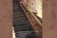 فصلنامه خانه موسیقی منتشر شد