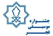شورای سیاستگذاری به ارکان جشنواره موسیقی فجر اضافه شد
