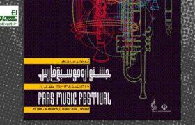 کرونا جشنواره را لغو کرد؛ جایزهها اما داده میشود