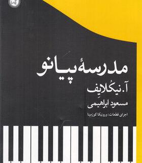 کتاب «مدرسه پیانو» از آ.نیکلایف منتشر شد
