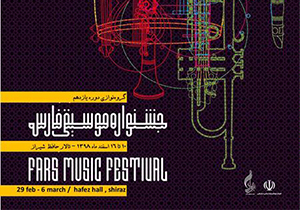 اعلام برگزیدگان بخش پژوهش جشنواره موسیقی فارس