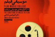 اولین کالج موسیقی فیلم افتتاح میشود