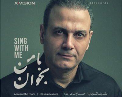 «با من بخوان» با آهنگسازی حسام ناصری و آواز علیرضا قربانی منتشر شد