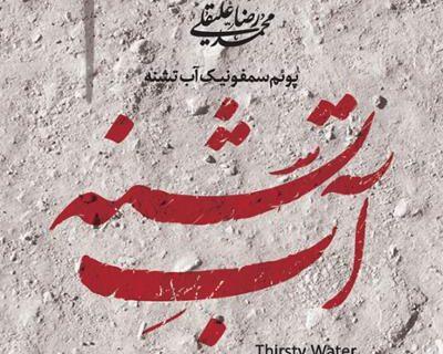 آلبوم پوئم سمفونیک آب تشنه از محمدرضا علیقلی منتشر شد