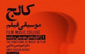 کارگاه موسیقی فیلم در تهران راه اندازی می شود