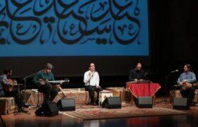 کنسرت آنلاینِ آوای ابریشم در تالار رودکی برگزار شد