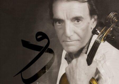 آلبوم «به یاد دوست» از درویش رضا منظمی منتشر شد