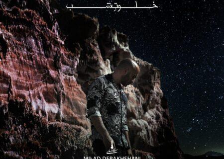 آهنگ جدید میلاد درخشانی با نام خلوت شب را دانلود کنید