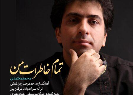 آهنگ محرمی «تمام خاطرات من» با صدای محمد معتمدی را دانلود کنید