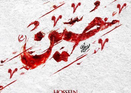 آهنگ جدید محسن چاوشی با نام حسین (ع) را  دانلود کنید