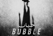 آهنگ جدید سیروان خسروی با نام حباب را دانلود کنید