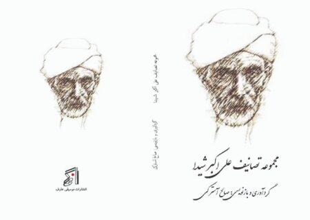 مجموعه تصانیف علی اکبر شیدا کتاب شد