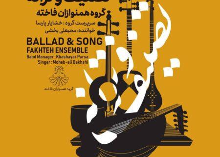 آلبوم موسیقی تصنیف و ترانه  منتشر شد