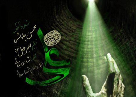 آهنگ جدید محسن چاوشی با نام «علی» را دانلود کنید