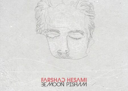 آهنگ جدید فرشاد حسامی با نام بمون پیشم را دانلود کنید