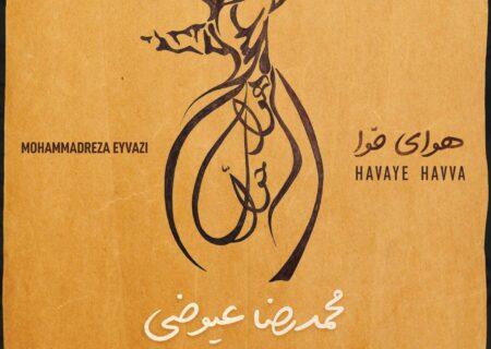 آهنگ جدید محمدرضا عیوضی با نام هوای حوا را دانلود کنید