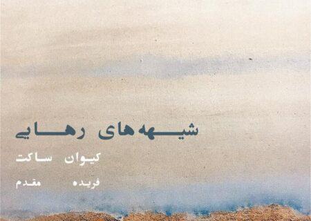 آلبوم «شیهه های رهایی» از کیوان ساکت منتشر می شود
